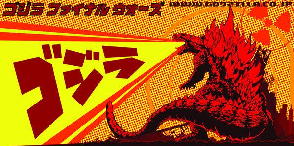 Godzilla_by_taddgalusha